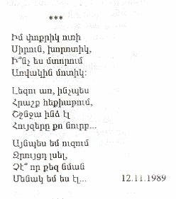 Стих на армянском брату
